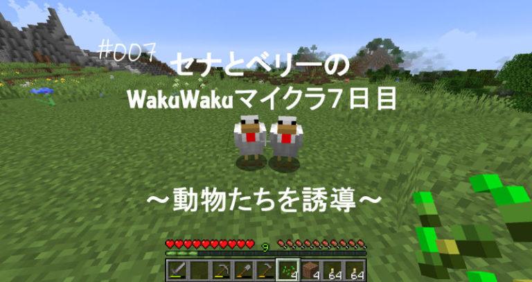 akuWakuマイクラ7日目~動物たちを誘導~