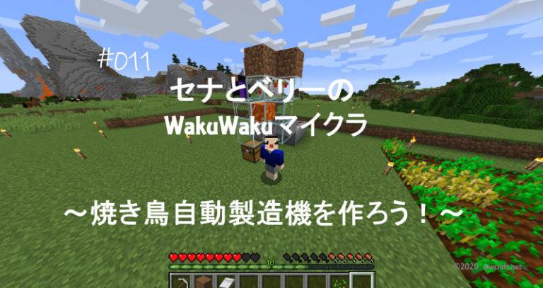 WakuWakuマイクラ#11~焼き鳥自動製造機を作る~