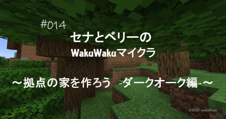 WakuWakuマイクラ#14~拠点の家を作ろう-ダークオーク編-~