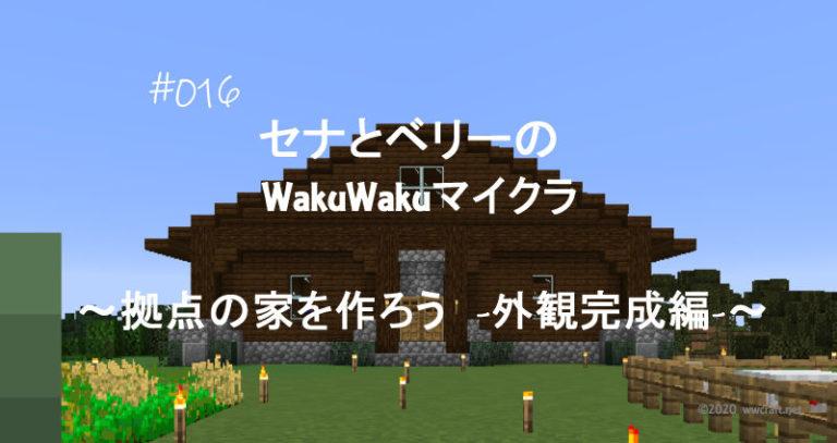 WakuWakuマイクラ#16~拠点の家を作ろう-外観完成編-