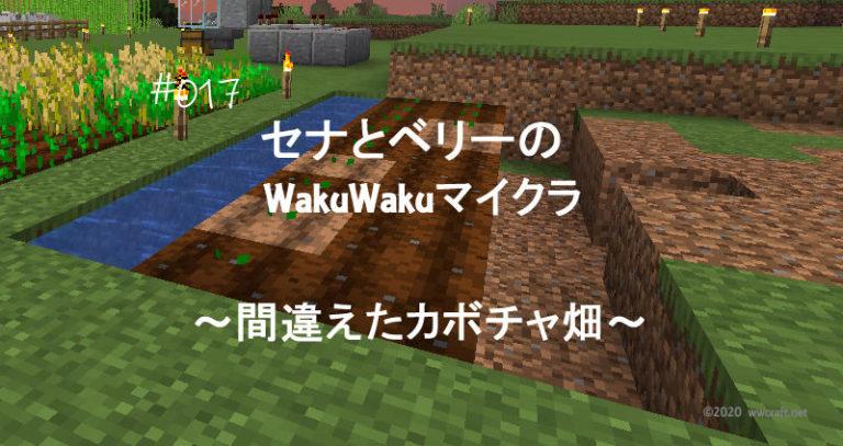 WakuWakuマイクラ#17~間違えたカボチャ畑~