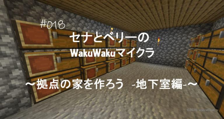 0018-00WakuWakuマイクラ#18~拠点の家を作ろう-地下室編-~