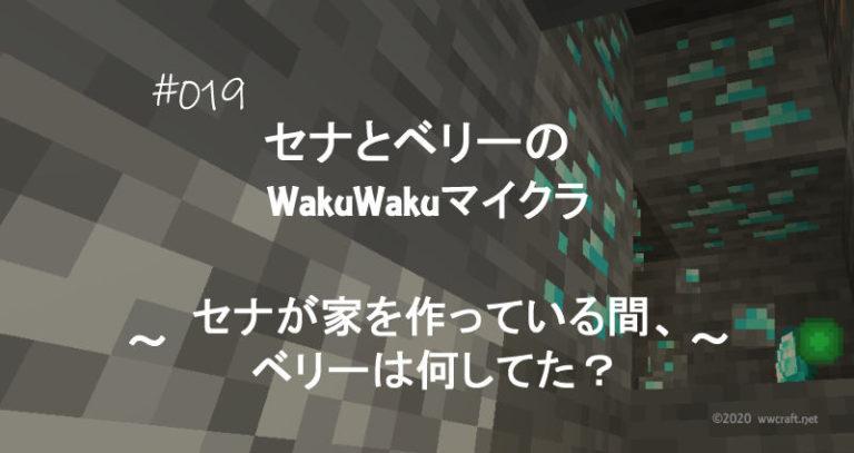 WakuWakuマイクラ#19~セナが家を作っている間、ベリーは何してた?~