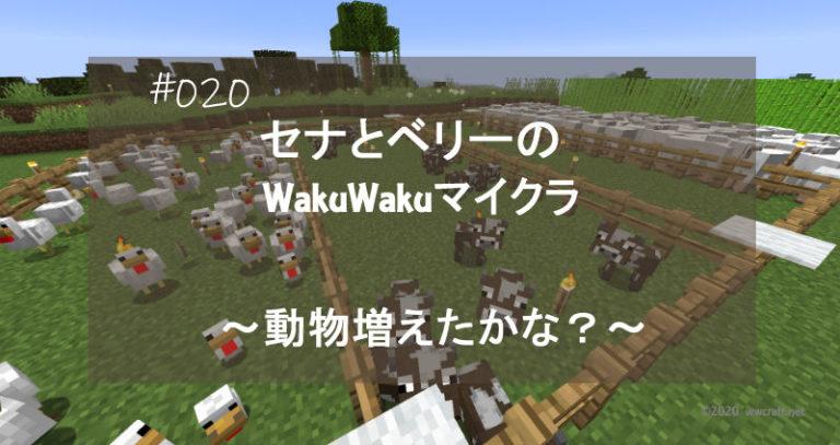 WakuWakuマイクラ#20~動物増えたかな?牧場と焼き鳥製造機の様子~