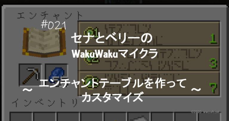 WakuWakuマイクラ#21~エンチャントテーブルを作ってカスタマイズ