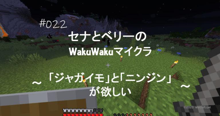 WakuWakuマイクラ#22~ジャガイモとニンジンが欲しい