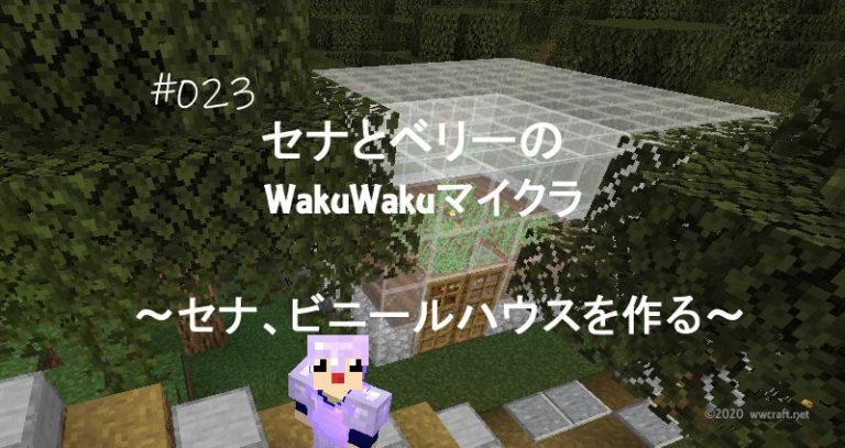 WakuWakuマイクラ#23~セナ、ビニールハウスを作る~