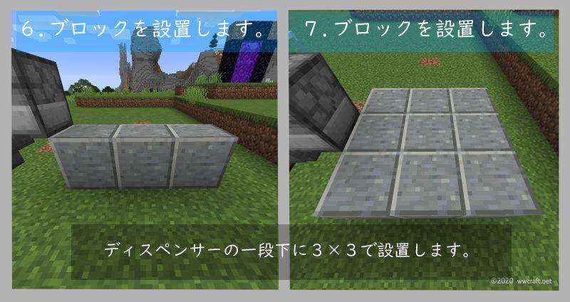 <h3>6~7.ブロック設置