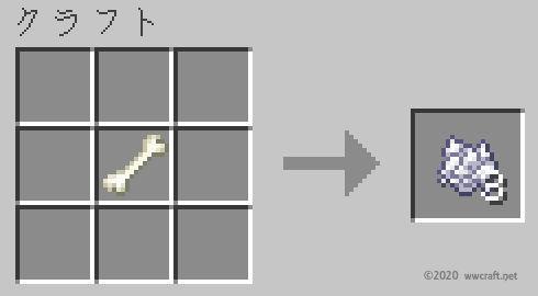 骨粉の作り方