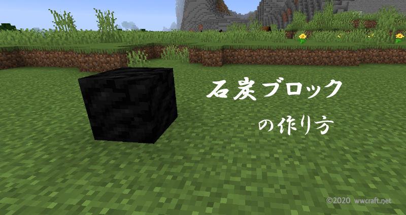 石炭ブロック