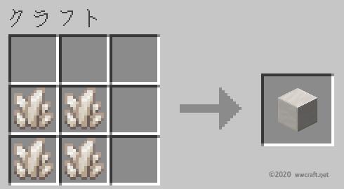 クォーツブロックの作り方