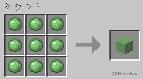 スライムブロックの作り方