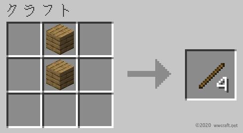棒の作り方