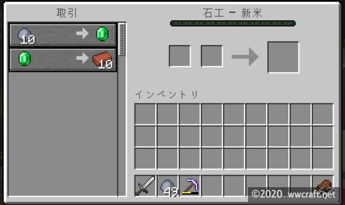 石工との初取引の画面